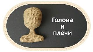 Каркасная кукла крючком, часть 5 (Голова, плечи). DIY Crochet doll, part 5 (head and shoulders).