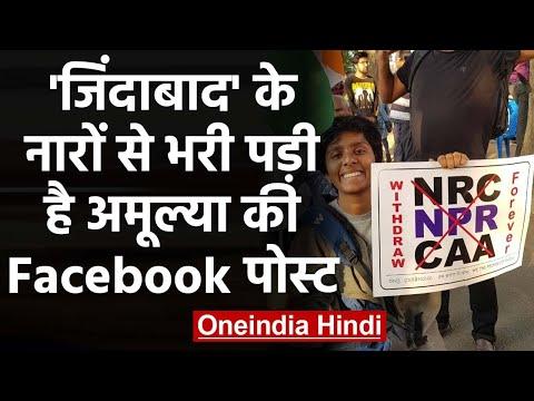 Pakistan Zindabad के अलावा इन नारों से भरी पड़ी है Amulya Leona की Facebook Post |वनइंडिया हिंदी