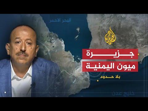 النائب علي المعمري يكشف حقائق مهمة حول احتلال الإمارات لجزيرة ميون