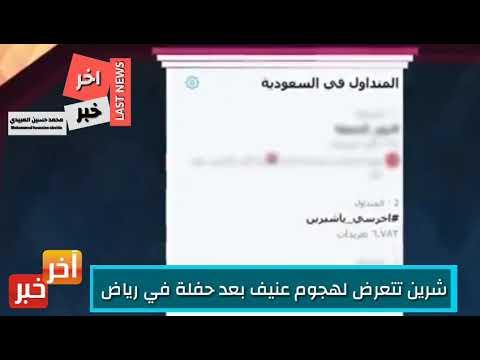 شرين عبد الوهاب تتعرض لهجوم عنيف بعد حفلة في رياض