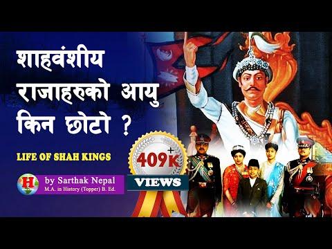 शाहबंशीय ११ राजाहरुको अवसान कसरी भयो ? || Shah Dynasty of Nepal || History of Nepal ||