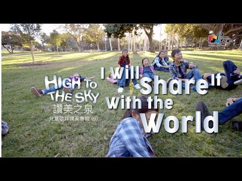 I Will Share It with the World [我要分享給世界] 敬拜MV - 兒童敬拜讚美專輯(9) High to the Sky