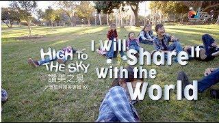 "Video thumbnail of ""【I Will Share It with the World [我要分享給世界]】敬拜MV - 讚美之泉兒童敬拜讚美 (9)"""