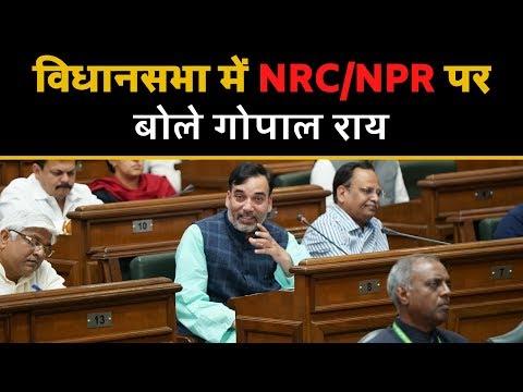 विधानसभा में NRC/NPR पर बोले गोपाल राय ।। AAP Leader ।। Latest Speech