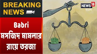 Babri Masjid Verdict : Vote-এর আগে কি BJP-র ক্ষেত্রে Advantage?   বিচারের সমালোচনায় বিশেষজ্ঞরা