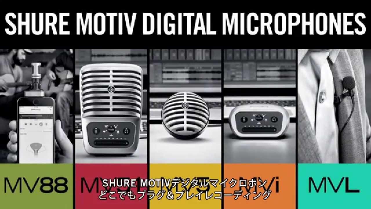 MOTIV デジタルマイク&レコーディングソリューション
