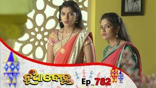 Nua Bohu   Full Ep 782   17th jan 2020   Odia Serial – TarangTV