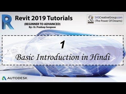 Revit Tutorial 1: Revit Basic Introduction in Hindi   Revit 2019 Beginners Tutorials