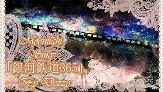 「Moonlight」銀河鉄道365「カバー」