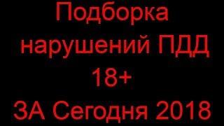 Тула подборка нарушений #1 от kom43l пдд стопхам НОВОСТИ ДТП