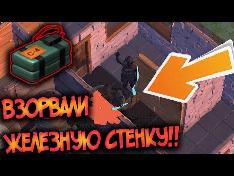 Рейдеры взорвали железную стенку с помощью С4 ! Last Day on Earth: Survival