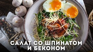 Теплый салат со шпинатом и беконом [Мужская Кулинария]