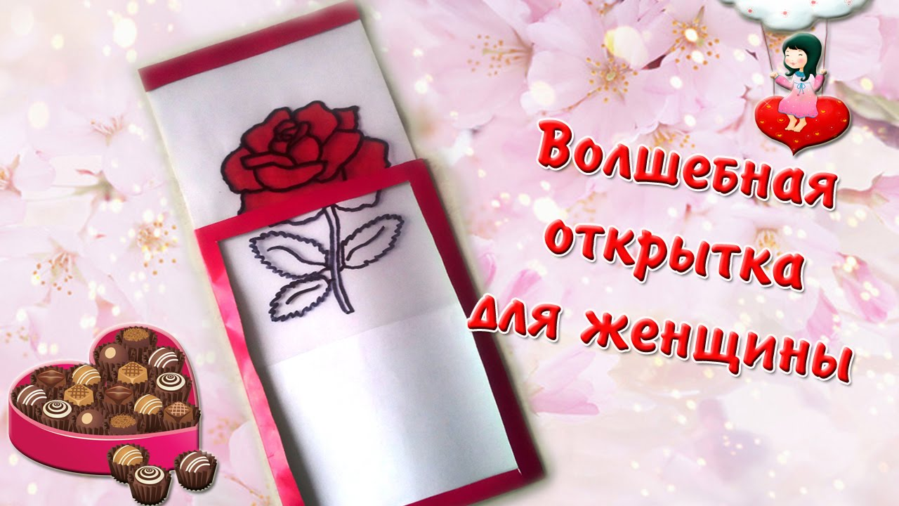 Как сделать открытку фокус с розой