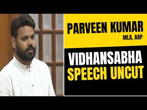AAP MLA Parveen Kumar FULL SPEECH IN DELHI VIDHANSABHA