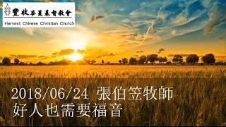 2018/06/24 張伯笠牧師:好人也需要福音