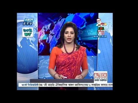 07 Pm News || সন্ধ্যা ০৭ টার সংবাদ || 06 March 2021 | ETV News