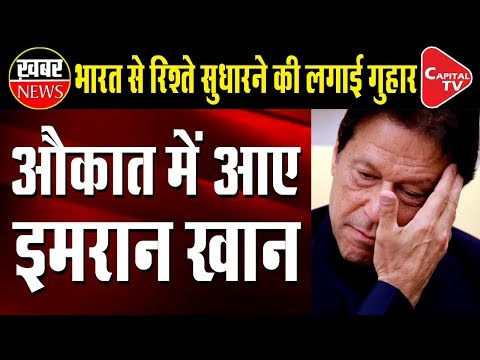 Download Bankrupt Pakistan Begs for India's Help | Capital TV Mp4 HD Video and MP3