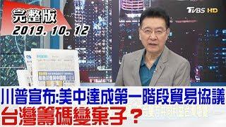 【完整版上集】川普宣布:美中達成第一階段貿易協議 台灣籌碼變棄子? 少康戰情室 20191012