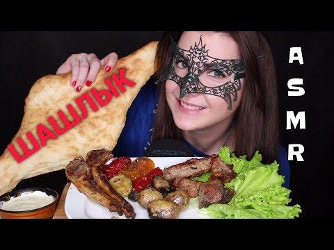 АСМР ШАШЛЫК, Овощи гриль и ЛАВАШ *МУКБАНГ*/ASMR Mukbang BBQ MEAT *EATING SOUNDS*