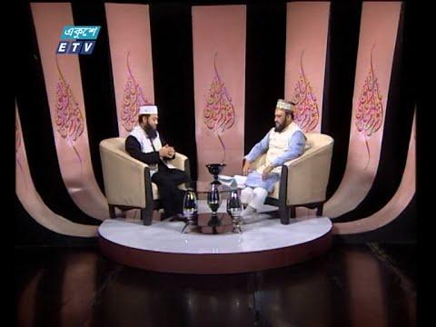 Islami Jiggasha || ইসলামী জিজ্ঞাসা || ইসলামের দৃষ্টিতে তালাক || 18 September 2020 || ETV Religion