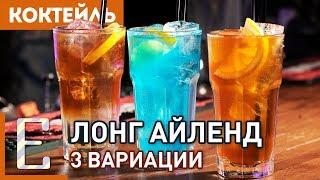 Лонг Айленд — 3 рецепта коктейля: Электрик, Техасский и IBA