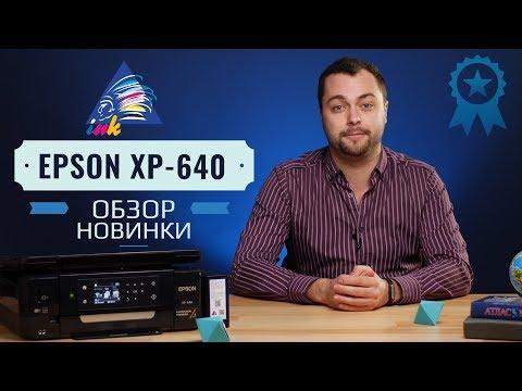Обзор Epson Expression Premium XP-640