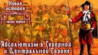 Абсолютизм в Северной и Центральной Европе (рус.) Новая история
