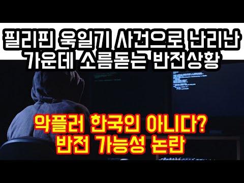 """""""악플러는 한국인 아니다? 깜짝놀랄 반전 가능성"""""""