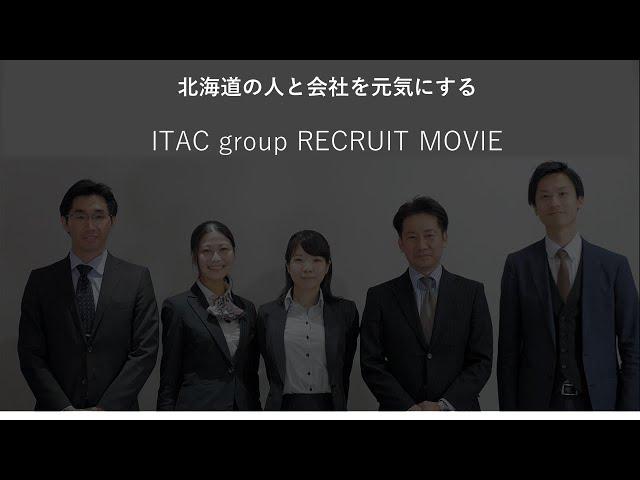 ITAC group recruit movie~北海道の人と会社を元気にする~