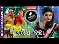 Aandia Bachha    Superhit Old Sambalpuri Song