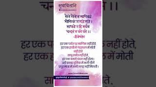 Subhashit Status | Sanskrit Subhashit Shlok Status | Video Status in Sanskrit | Sanskrut | Subhashit