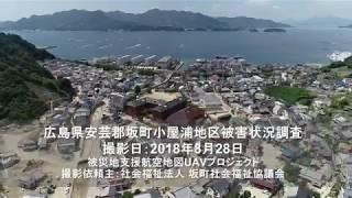 20180828安芸郡坂町小屋浦地区全体被災状況UAV調査飛行