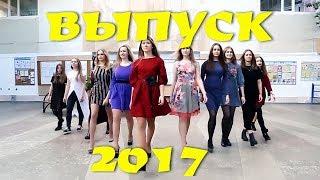 Школьный клип - Последний звонок 2017  42 ШКОЛА 11 Б