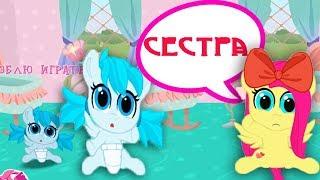 Бешенный ПАПА Флаттершай. Карманная пони. Мультик игра для детей. My little pony. дружба это чудо