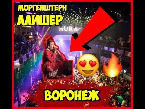 Маргенштерн Воронеж 25.02.19😍😍🔥🤤