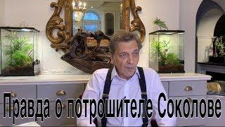 История потрошителя Соколова, как повод поговорить о сути «хомо».