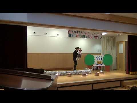 平成29年度 みなみ保育園 生活発表会 つくし組 劇あそび(森のおふろやさん)