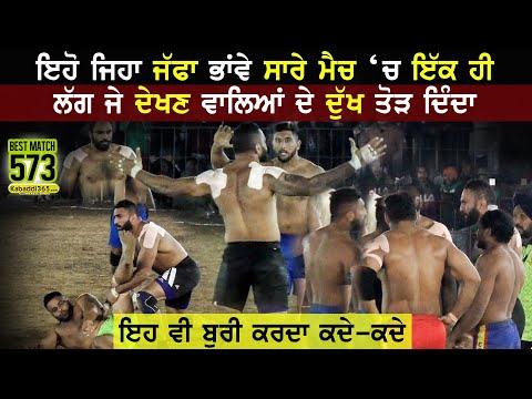 573 Best Match   Karamsar Dhurkot Vs Duttal   Khanna (Ludhiana) Kabaddi Tournament 12 Dec 2018