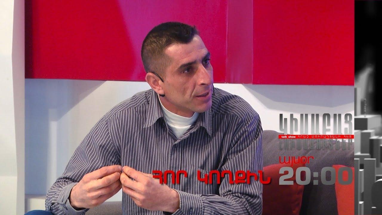 Kisabac Lusamutner anons 25.12.17 Hor Koghqin