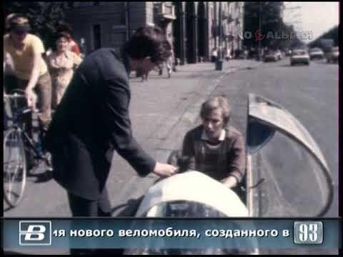 Испытания нового веломобиля, созданного в Московском автодорожном институте 26.08.1993