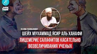 Лицемерие салафитов касательно возвеличивания ученых - Шейх Мухаммад Ясир Аль Ханафий.