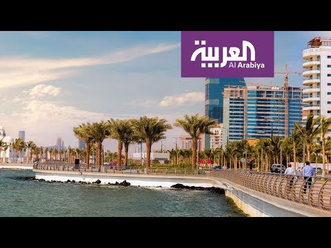 العرب اليوم - شاهد: جدة الوجهة السياحية المقبلة والخيار الأفضل للكثيرين