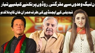 Imran Khan first step towards the new Pakistan | Express Experts 19 August 2018 | Express News