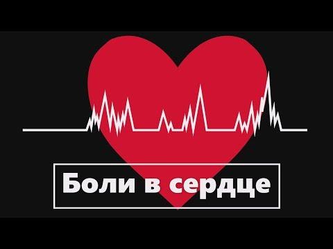 Заговор на воск //боли в сердце