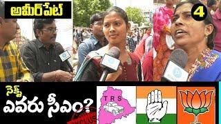 Praja Naadi Ameerpet: Who is Telangana Next CM? Public Opinion @ Hyderabad