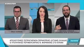 Συνέντευξη στο κανάλι ΙΟΝΙAΝ TV του Ν. Φαρμάκη 31.01.2019   www.nefarmakis.gr