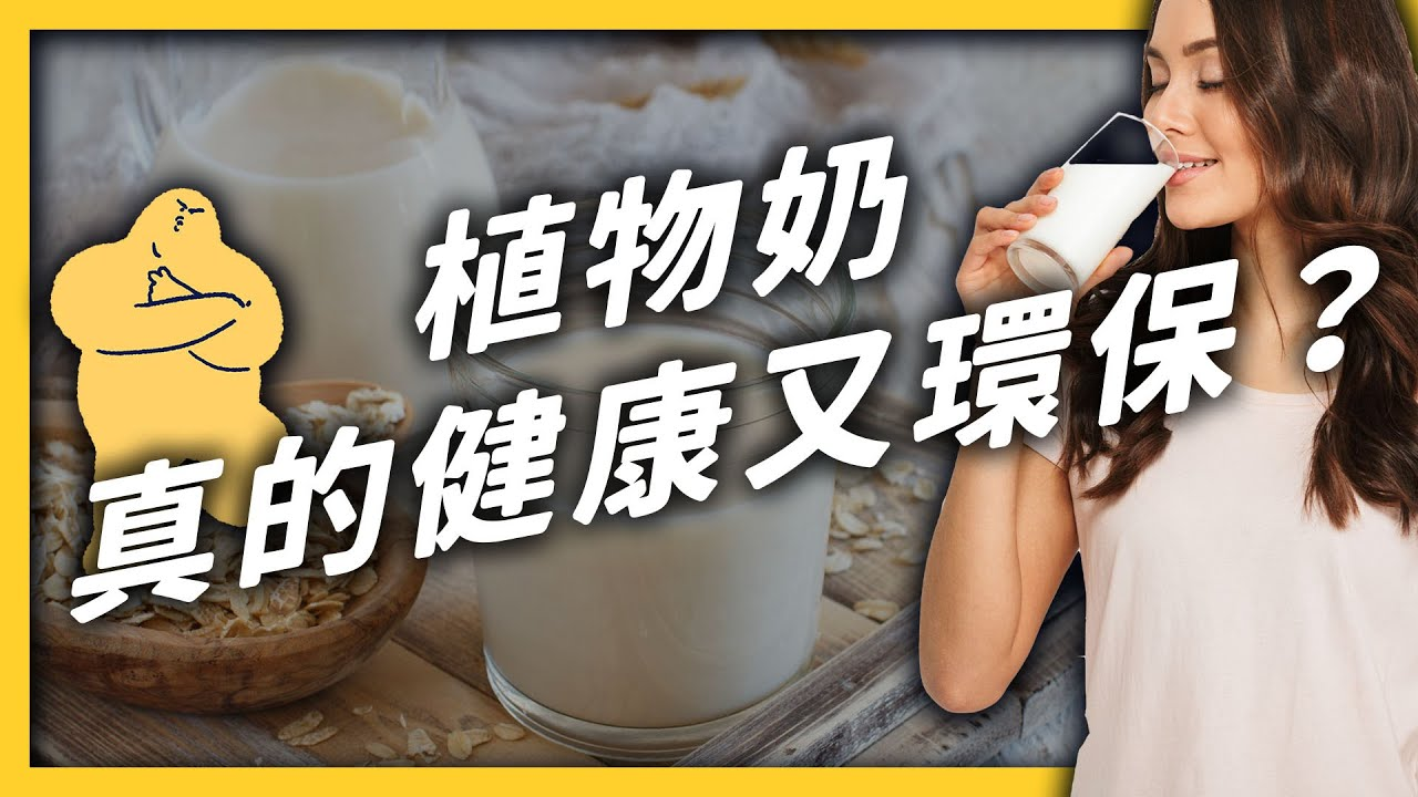 「植物奶」健康環保又好喝?這個號稱牛奶的替代品,真的有這麼完美嗎?《食物知識大拼盤》EP016|志祺七七