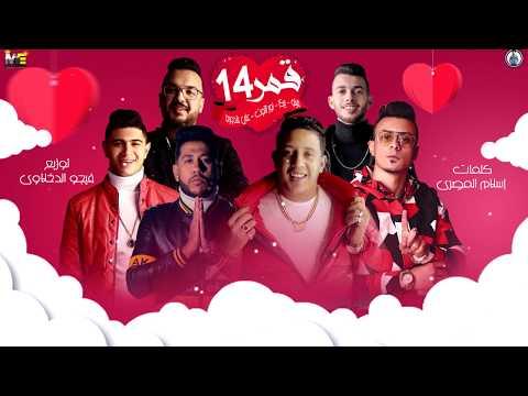 """مهرجان """" قمر 14 """" حمو بيكا - فيلو - نور التوت - علي قدورة - توزيع فيجو الدخلاوي 2020"""