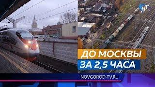 Высокоскоростная железнодорожная магистраль между столицами может пройти через Великий Новгород
