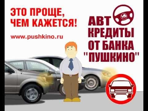 Автокредиты Банка Пушкино.avi